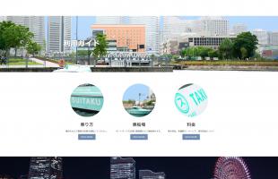 SUITAKU公式サイト